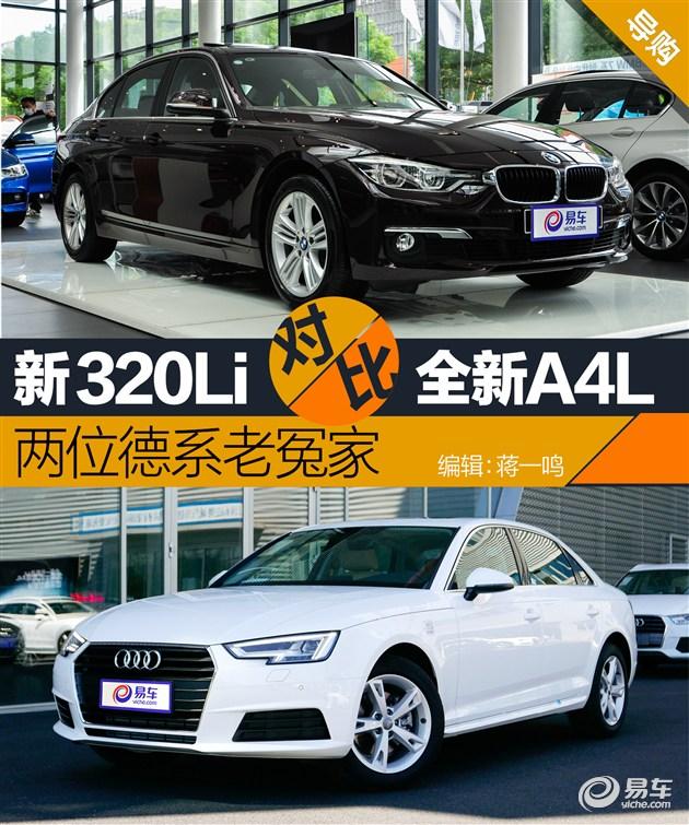 新款320Li对比全新A4L